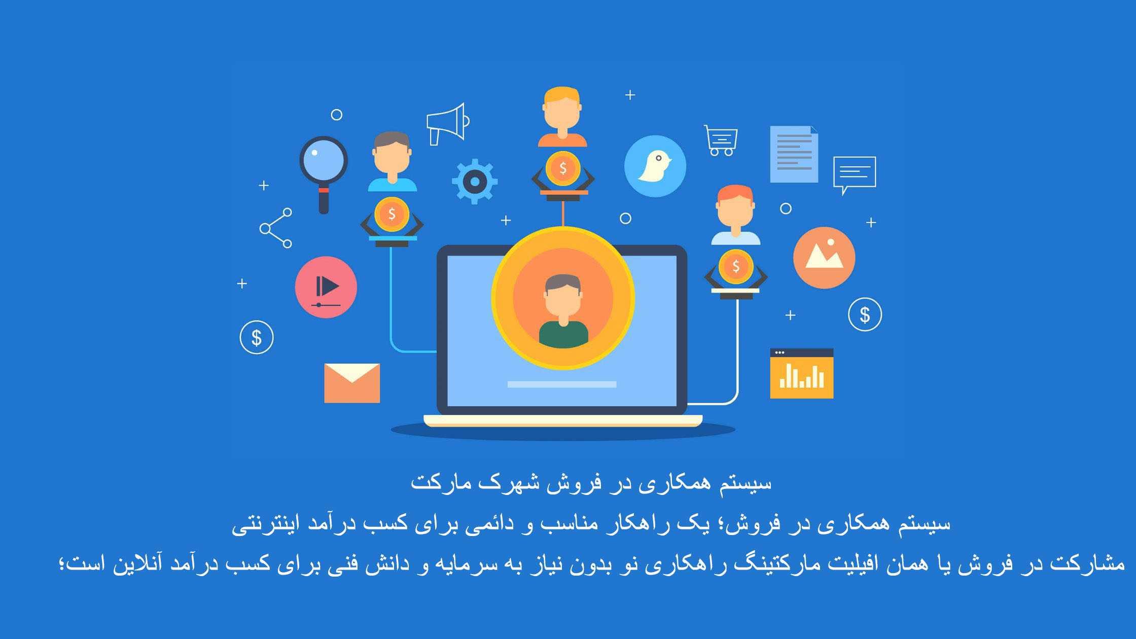 سیستم همکاری درفروش و یا افیلیت مارکتینگ